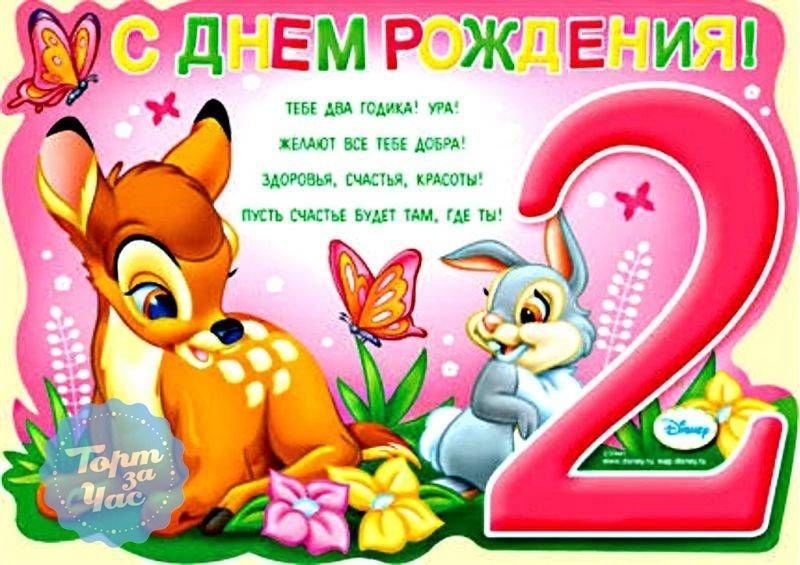 Поздравление с днем рождения дочери на два года