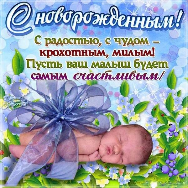Красивое поздравления с рождением ребенка