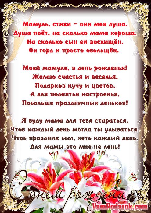 Поздравление с днем матери от сына маме