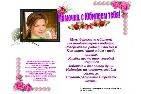 фотографии поздравления с юбилеем маме в стихах в газету идеален как для